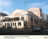 Русский драматический театр — 0