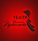 Театр Натальи Прокопенко — 0